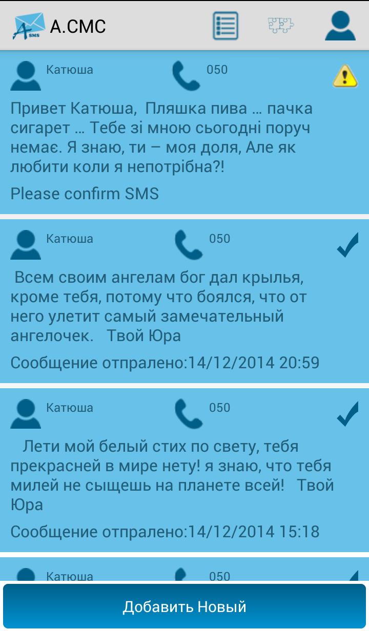 Приложения отправки сообщений(Android)